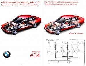 BMW E34 Service Repair Guide v1.0