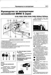 Bmw e34 525 инструкция бортовой компьютер
